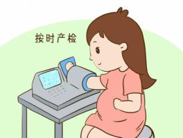 孕期检查一共多少钱?孕期做哪些检查?宝妈分享小账本